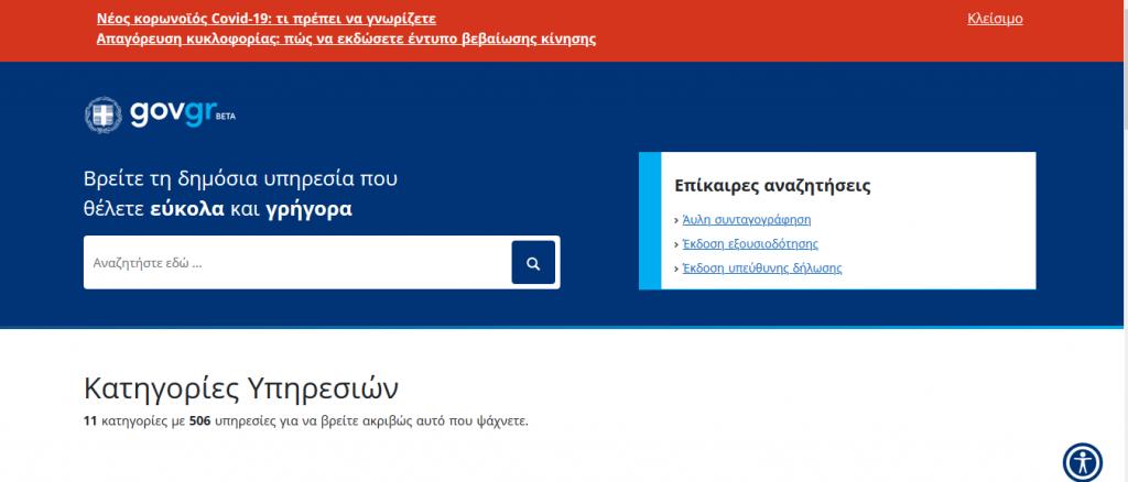 Όλο το Δημόσιο στην οθόνη του υπολογιστή μας μέσω του gov.gr