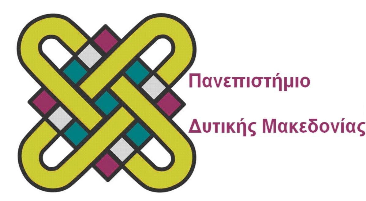 Έναρξη της εξ αποστάσεως εκπαίδευσης στο Πανεπιστήμιο Δυτικής Μακεδονίας