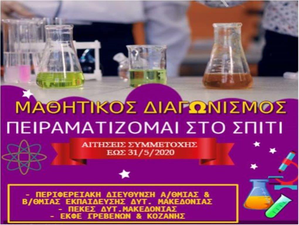 Μαθητικός Διαγωνισμός Φυσικών Επιστημών με τίτλο «Πειραματίζομαι στο σπίτι»