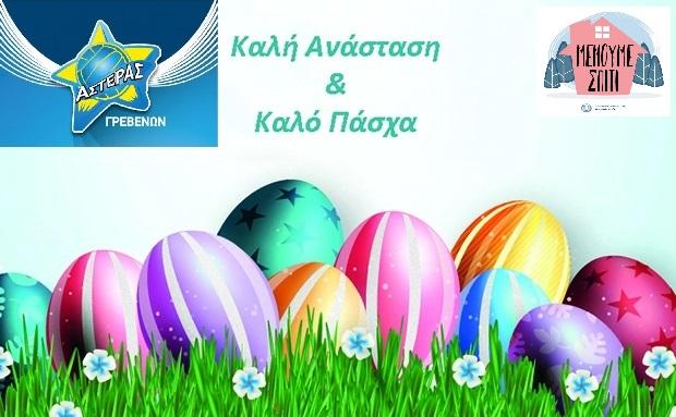 Καλή Ανάσταση και Καλό Πάσχα από τον Αστέρα Γρεβενών