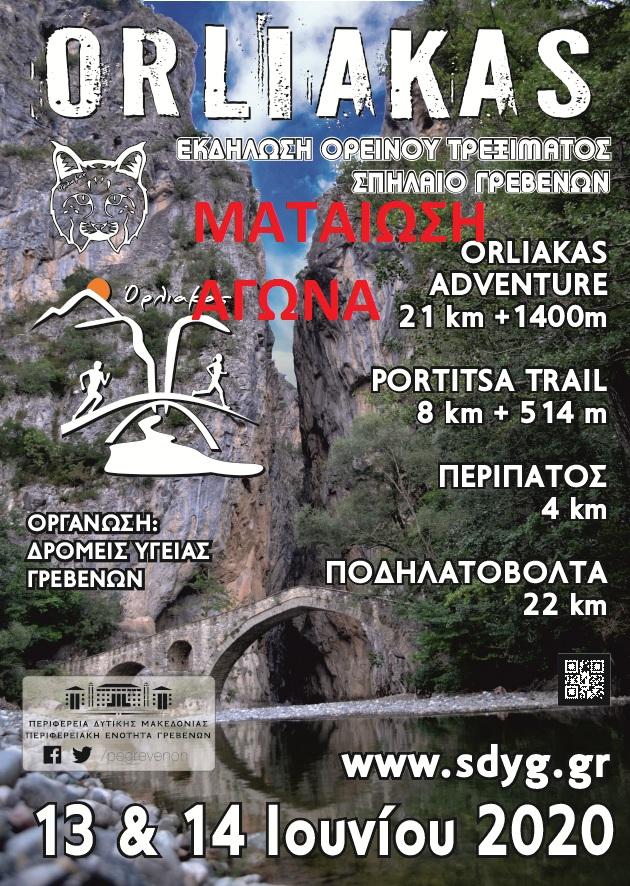 Δρομείς Υγείας Γρεβενών: Ματαίωση του 2ημερου δρομικού event Orliakas Adventure 2020