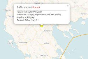Γρεβενά: Ισχυρή σεισμική δόνηση ταρακούνησε πριν λίγο τα Γρεβενά