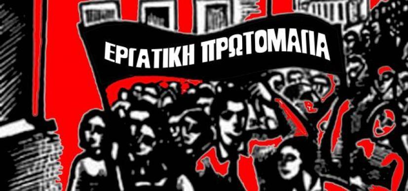 """Σωματείο οικοδόμων και συναφών επαγγελμάτων Γρεβενών: 1η Μάη 2020 Απεργία – """"Να μην πληρώσει ξανά ο λαός – Ορατός εχθρός είναι ο καπιταλισμός"""""""