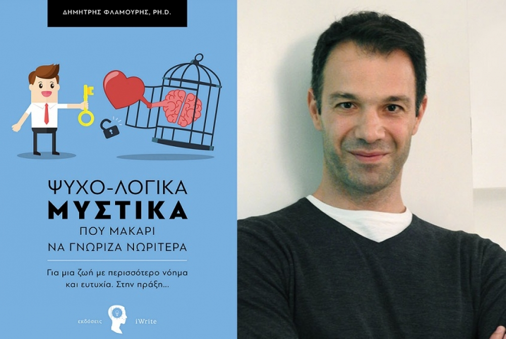 << Στα παιδιά ας λέμε την αλήθεια για τον κορωνοϊό >> H συνέντευξη του ψυχολόγου και συγγραφέα ,  κ. Δημήτρη Φλαμούρη στο Grevenamedia.gr