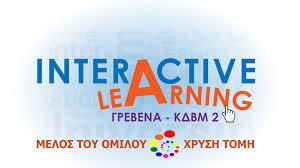 INTERACTIVE LEARNING Γρεβενών:Ευχαριστήριο