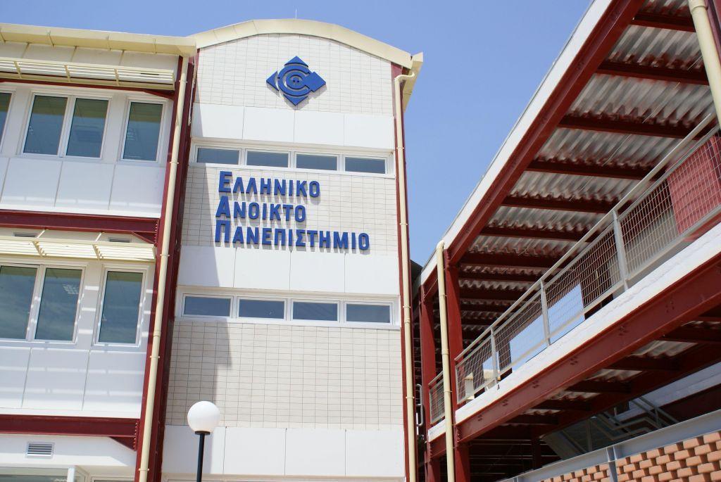 Ελληνικό Ανοικτό Πανεπιστήμιο: Από τις 6 Ιουνίου οι εξετάσεις