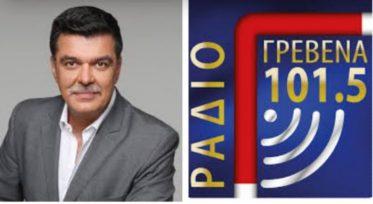 Τι δεσμεύτηκε ο βουλευτής Γρεβενών Ανδρέας Πάτσης σε συνέντευξη του στο Ράδιο Γρεβενά 101,5 (Ηχητικό Βίντεο)