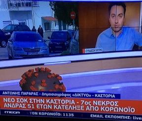 Νέο σοκ στην Καστοριά- 7ος νεκρός – Άνδρας 51 ετών κατέληξε από κορονοϊό