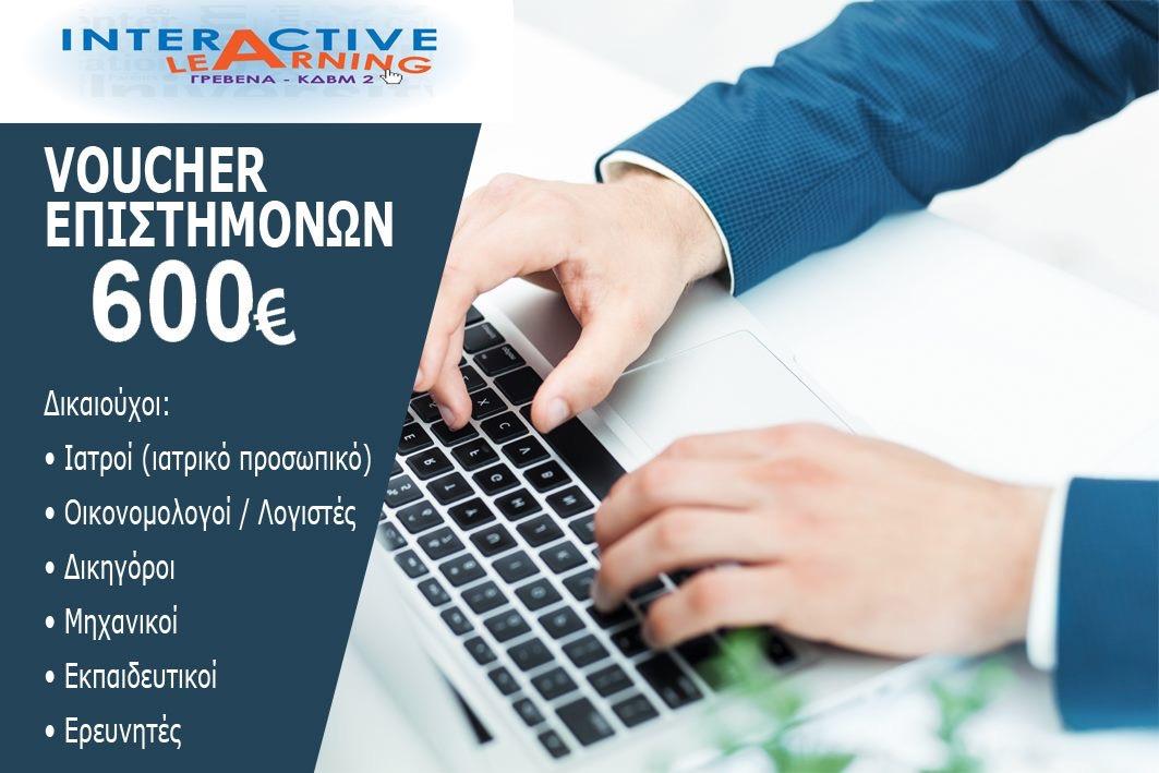 Γρεβενά:Τα Interactive learning αναλαμβάνουν όλη τη διαδικασία για την πραγματοποίηση του voucher των 600€