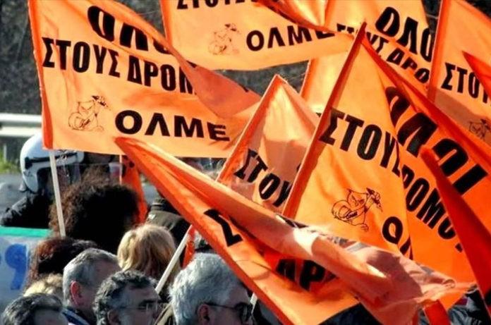 Οι θέσεις της ΟΛΜΕ για το πολυνομοσχέδιο – Την Πέμπτη 30/4 στη 1μ.μ. Πανελλαδική διαμαρτυρία
