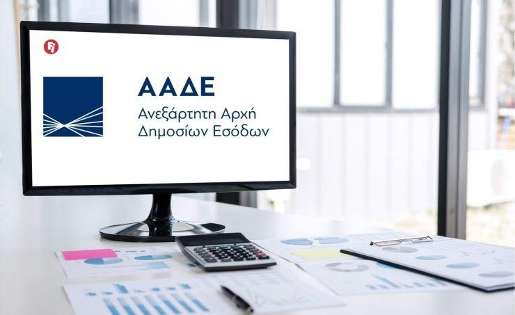 ΑΑΔΕ: Αλλάζει ο τρόπος απόδοσης ΑΦΜ – κλειδαρίθμου για αλλοδαπούς τρίτων χωρών