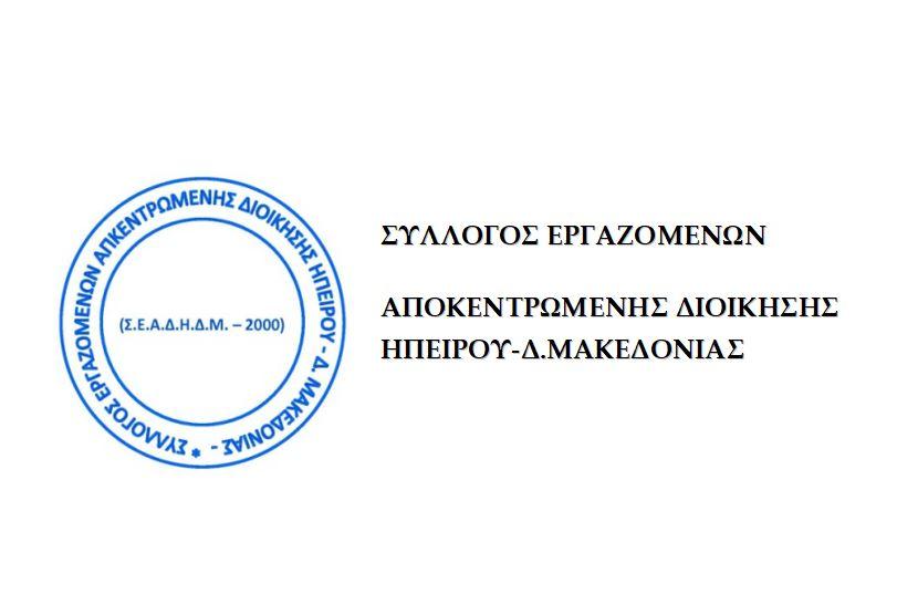 Δελτίο τύπου για την πρωτομαγιά από τον Σύλλογο Εργαζομένων Αποκεντρωμένης Διοίκησης Ηπείρου – Δυτικής Μακεδονίας