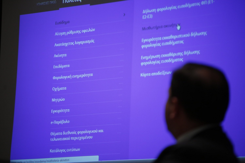 Επίδομα 800 ευρώ: Έως την Τρίτη ανοίγει η αίτηση στην ΑΑΔΕ για επιχειρήσεις και επαγγελματίες