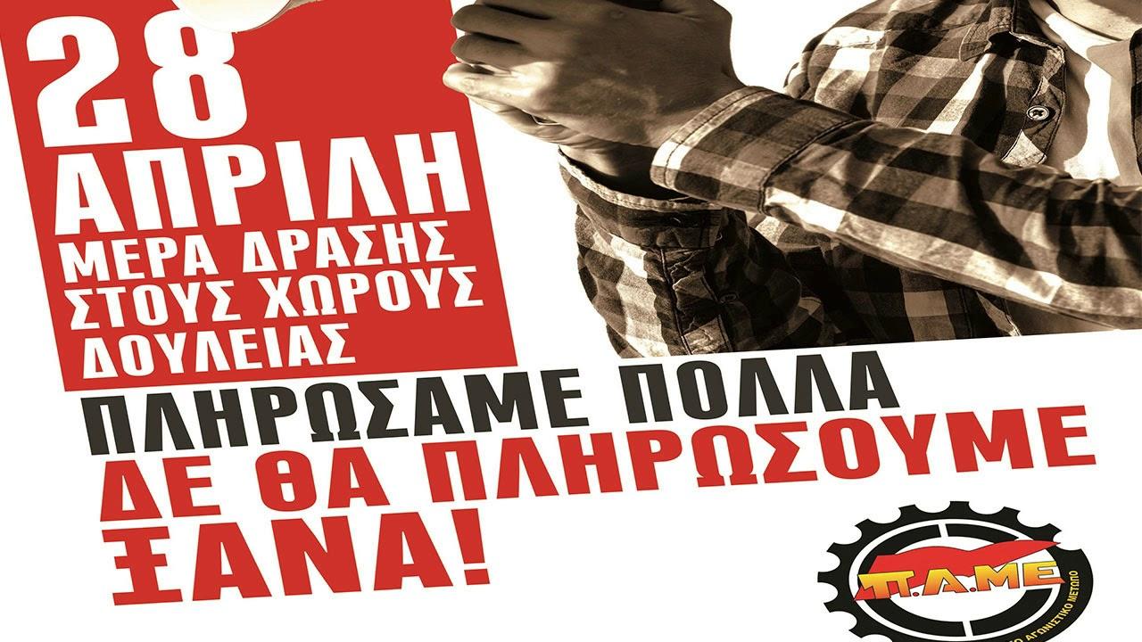 28 Απρίλη-Μέρα Δράσης σε όλους τους εργασιακούς χώρους- Πληρώσαμε πολλά! Δε θα πληρώσουμε ξανά!