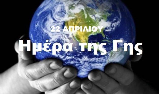 22 Απριλίου: Εορτασμός της Παγκόσμιας Ημέρας της Γης με ένα hashtag για τον πλανήτη μας