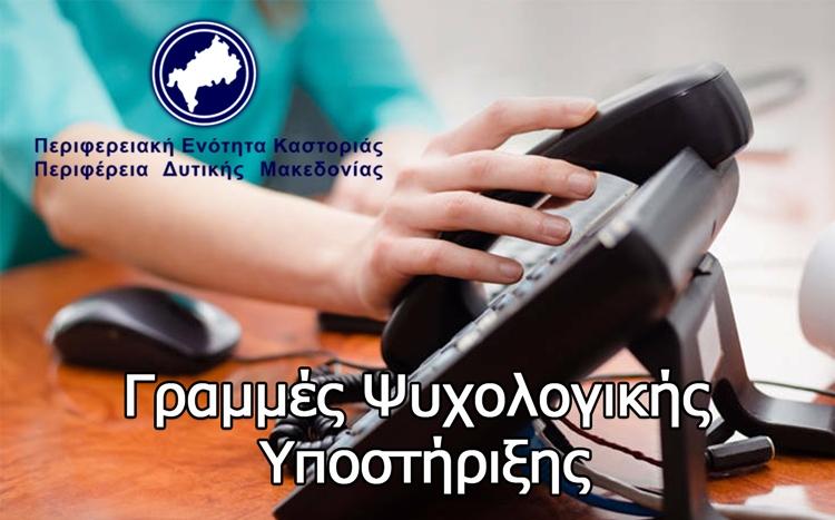 Γραφείο Ψυχολογικής Υποστήριξης Πολιτώνστην Περιφέρεια Δυτικής Μακεδονίας- Που μπορούν να απευθυνθούν πολίτες των Γρεβενών