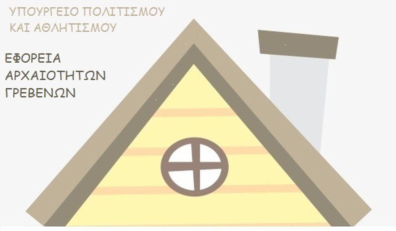 Προσλήψεις στην Εφορεία Αρχαιοτήτων Γρεβενών