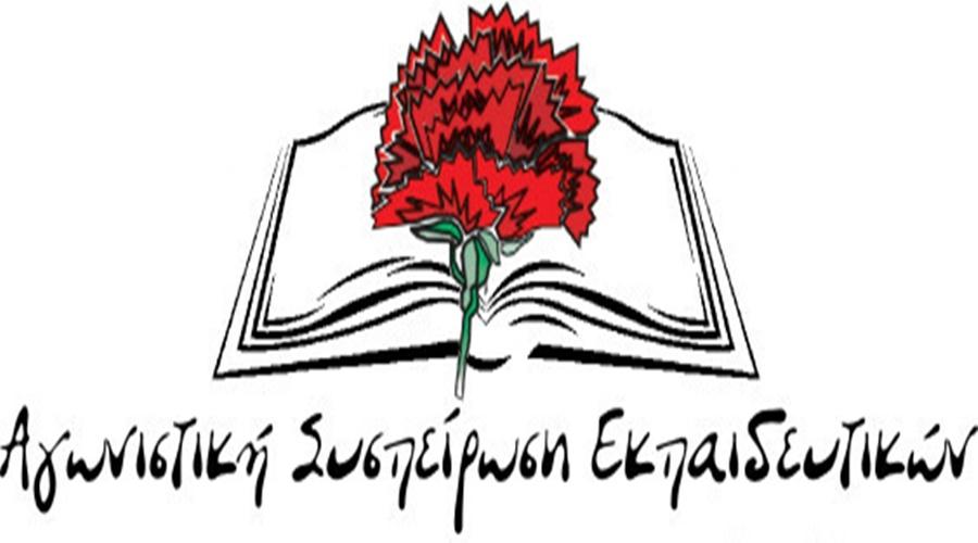 Συλλαλητήριο για την κατάπτυστη – αντιπαιδαγωγική Υπουργική Απόφαση που μετατρέπει το μάθημα σε ριάλιτι την Τρίτη 19 Μαΐου
