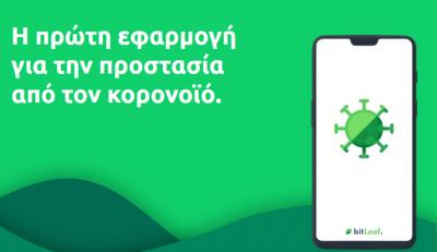 Εφαρμογή, που εντοπίζει κρούσματα κορονοϊού, από Έλληνες φοιτητές