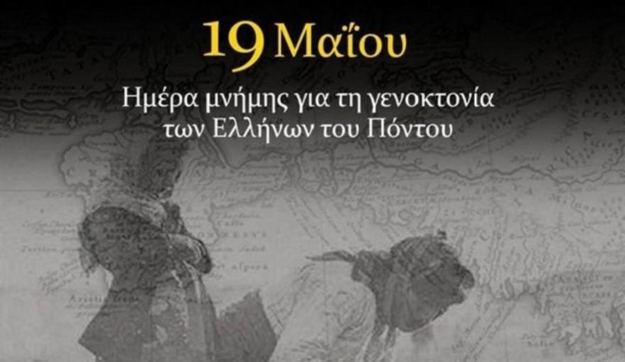 Εκδηλώσεις για την Γενοκτονία του ΕλληνισμούτουΠόντου την Κυριακή24 Μαΐου στα Γρεβενά
