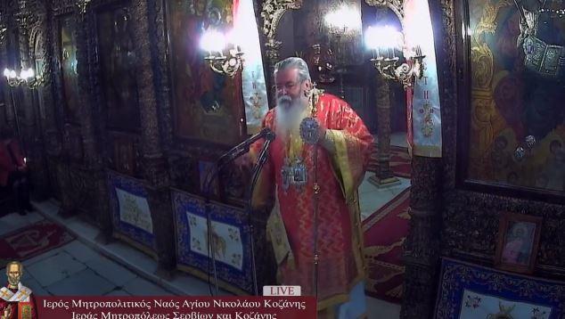 Μητροπολίτης Σερβίων και Κοζάνης κ.κ.Παύλος: «Έγκλημα το κλείσιμο των ναών»