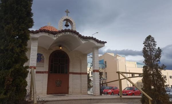 Αρτοκλασία θα τελεστεί στο παρεκκλήσι του Νοσοκομείου Γρεβενών, προς τιμήν των Αγίων Κωνσταντίνου και Ελένης