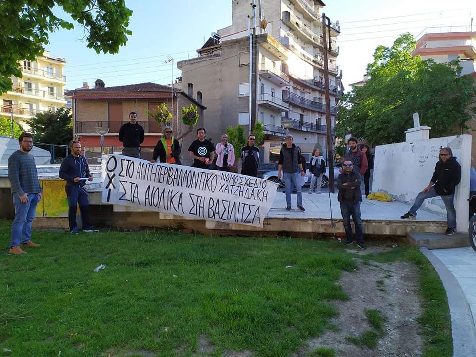 Συγκέντρωση ενάντια στη «πράσινη ανάπτυξη» και τα αιολικά στα Γρεβενά (Φωτογραφίες)