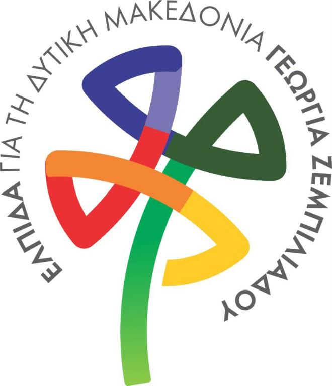 Οι θέσεις του Συνδυασμού ΕΛΠΙΔΑ επί του Σχεδίου για τη Μετάβαση στην Απολιγνιτοποίηση: Δώδεκα Παρατηρήσεις και Πέντε Προτάσεις