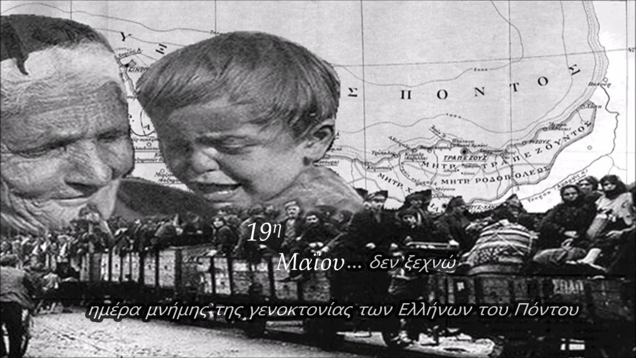 101 χρόνια από την Γενοκτονία των Ποντίων | Grevenamedia.gr - 24 ώρες  Τοπικές ειδήσεις Δυτ Μακεδονίας