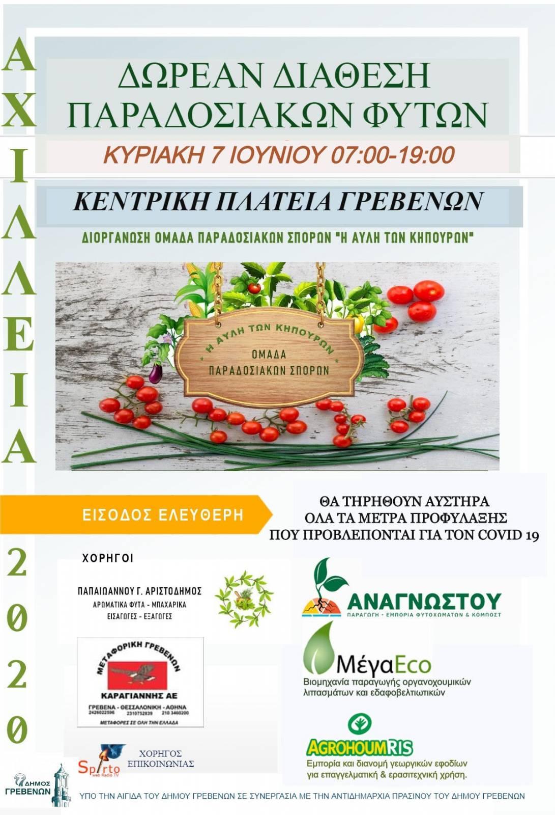 """""""Η Αυλή των Κηπουρών"""" θα βρίσκεται στα Γρεβενά την Κυριακή 7 Ιουνίου- Δωρεάν διάθεση παραδοσιακών σπόρων"""