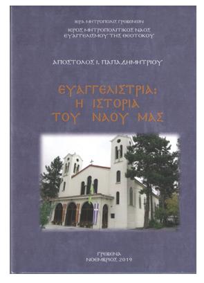 Νέο βιβλίο του Α.Παπαδημητρίου για την ιστορική, θρησκευτική και πολιτιστική κληρονομιά του τόπου μας- «Ευαγγελίστρια: Η ιστορία του ναού μας» *Γράφει ο Κώστας Δόρτσιος