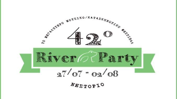 Αναβολή για το 42ο River Party στο Νεστόριο Καστοριάς