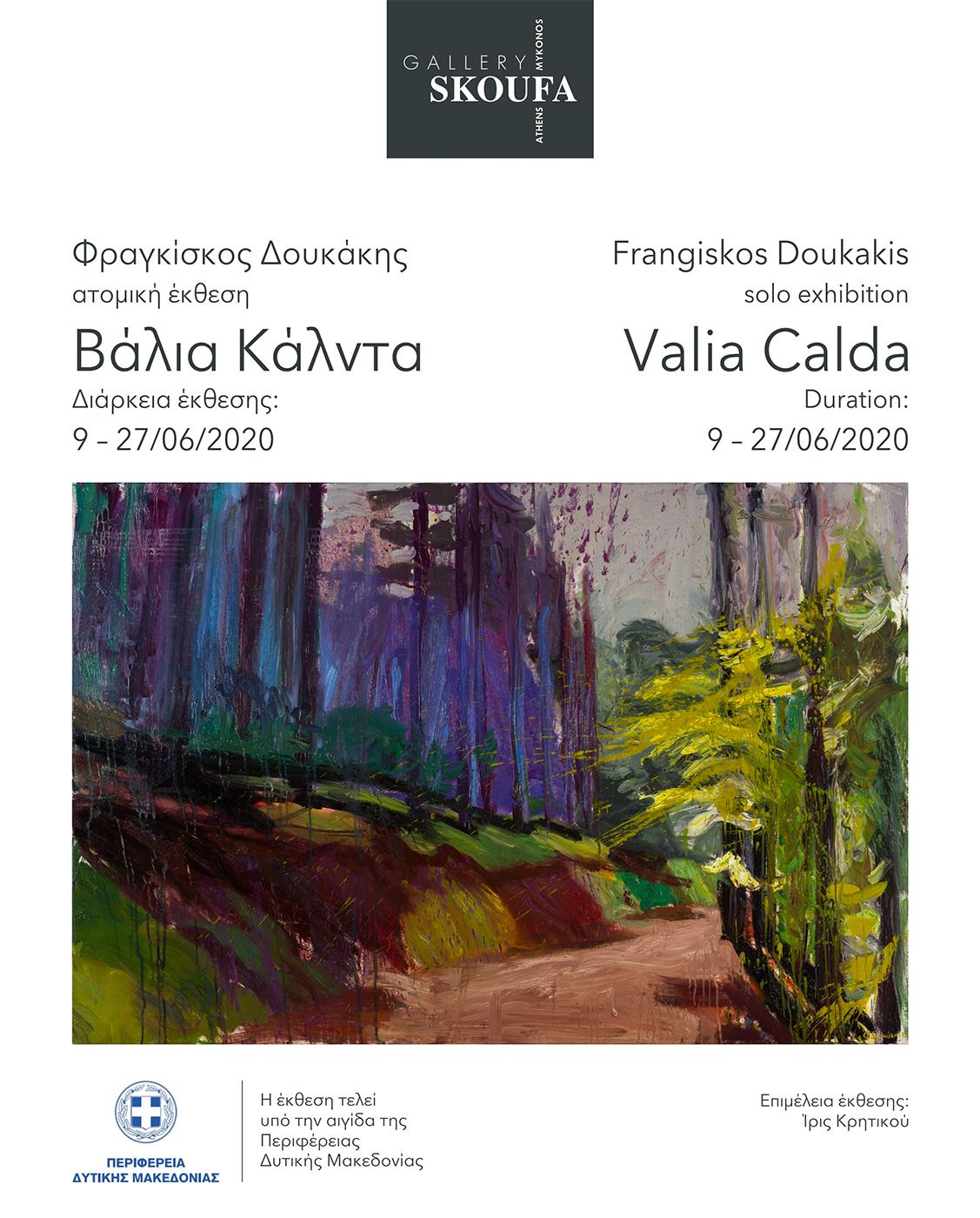 H γκαλερί Σκουφά παρουσιάζει την ατομική έκθεση ζωγραφικής του Φραγκίσκου Δουκάκη με τίτλο «Βάλια Κάλντα»