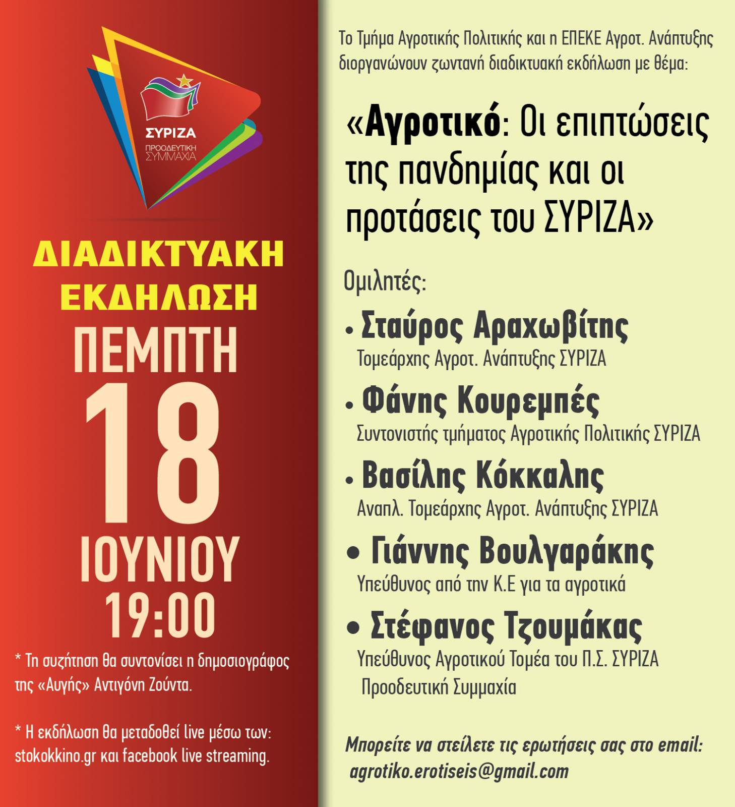 Διαδικτυακή εκδήλωση του Τμήματος Αγροτικής Πολιτικής ΣΥΡΙΖΑ την Πέμπτη 17 Ιουνίου