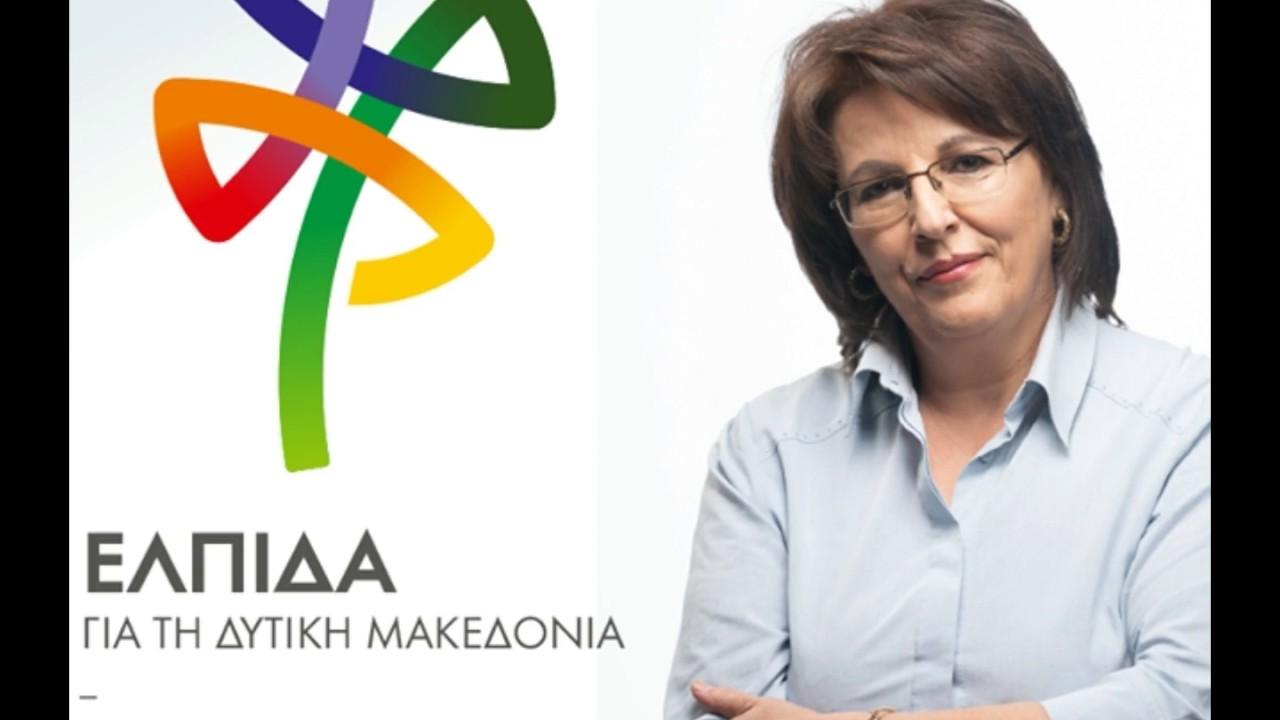 ΕΛΠΙΔΑ Π.Δυτ. Μακεδονίας: Ο αναρμόδιος Συντονιστής και ο Περιφερειάρχης που ξέχασε την εξίσωση