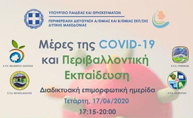 Διαδικτυακή επιμορφωτική ημερίδα με θέμα: «Μέρες της COVID-19 και Περιβαλλοντική Εκπαίδευση»