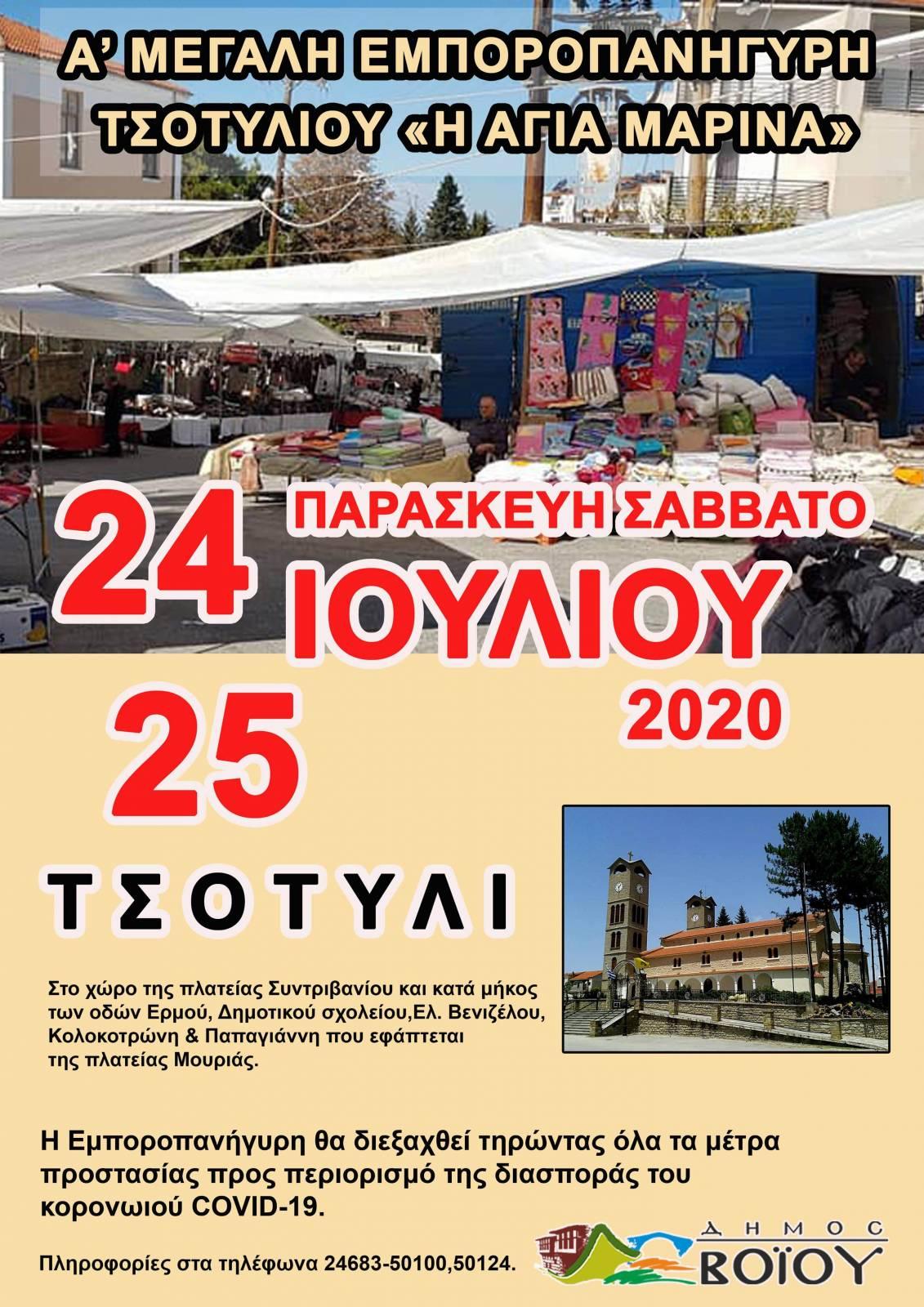 Α' Μεγάλη εμποροπανήγυρη «Η Αγία Μαρίνα» στο Τσοτύλι την Παρασκευή 24 και το Σάββατο 25 Ιουλίου