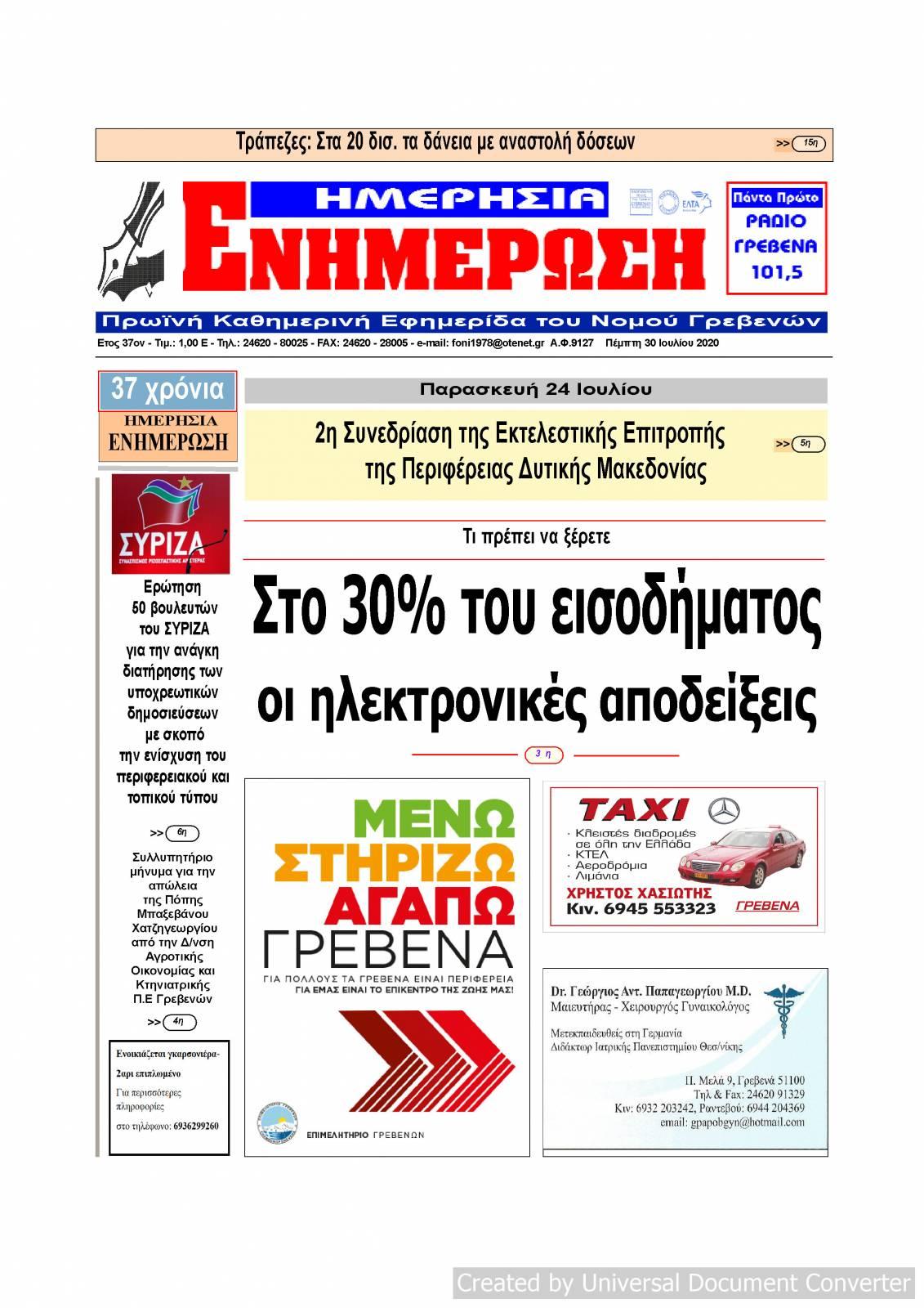 ΗΜΕΡΗΣΙΑ ΕΝΗΜΕΡΩΣΗ 30/07/2020