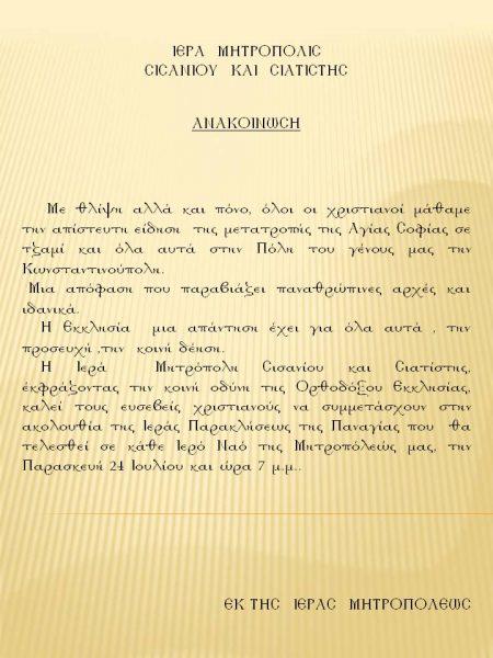 Ιερά Μητρόπολη Σιασανίου και Σιατίστης: Κάλεσμα συμμετοχής στην ακολουθία της Ιεράς Παρακλήσεως της Παναγίας, την Παρασκευή 24 Ιουλίου