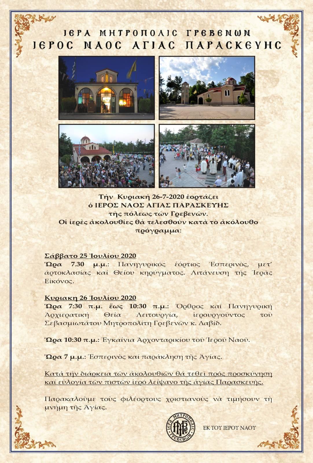 Την Κυριακή εορτάζει ο Ιερός Ναός Αγίας Παρασκευής της πόλης των Γρεβενών