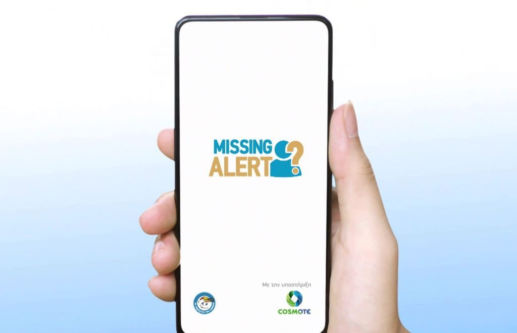 Missing Alert App: Πρωτοποριακή εφαρμογή για τα εξαφανισμένα παιδιά