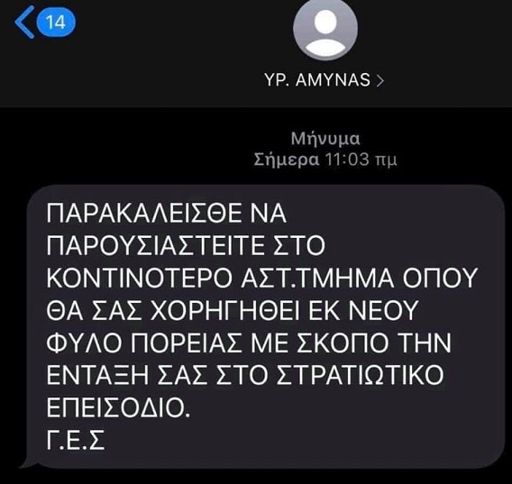 Μήνυμα ΕΛ.ΑΣ: Αγνοήστε τα fake SMS για επιστράτευση