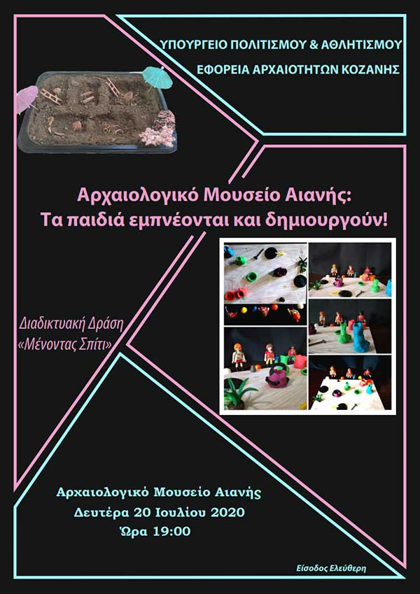 Έκθεση Φωτογραφίας με θέμα: «Αρχαιολογικό Μουσείο Αιανής: Τα παιδιά εμπνέονται και δημιουργούν!»