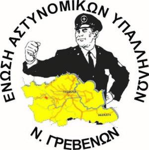 Συγχαρητήρια επιστολή από την Ένωση Αστυνομικών Υπαλλήλων Γρεβενών