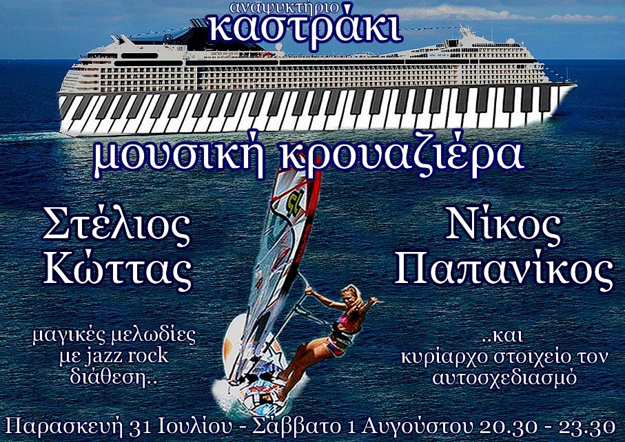 Μουσική «κρουαζιέρα» την Παρασκευή 31 Ιουλίου και το Σάββατο 1 Αυγούστου στο Καστράκι Γρεβενών
