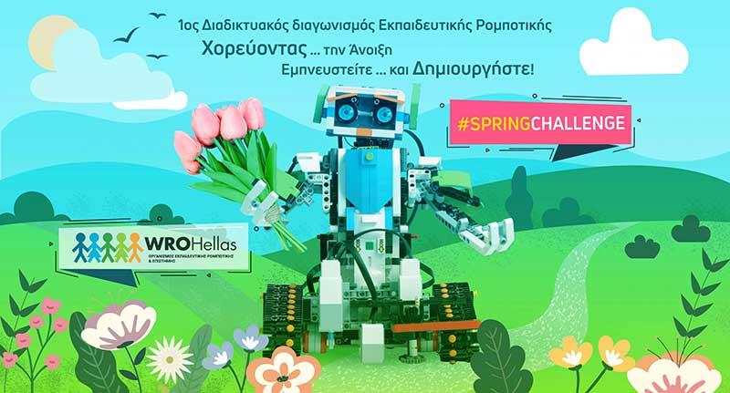 Συγχαρητήρια στο 1ο Νηπιαγωγείο και 1ο Δημοτικό Σχολείο Μουρικίου για τις διακρίσεις τους σε Πανελλήνιο Διαγωνισμό Ρομποτικής