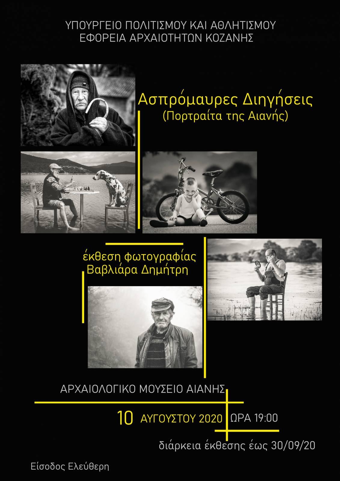 Εγκαίνια για την Έκθεση Φωτογραφίας του Βαβλιάρα Δημήτρη, με τίτλο:«Ασπρόμαυρες διηγήσεις (Πορτραίτα της Αιανής)»