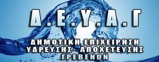 Ενδεχόμενη διακοπή νερού σε Δ.Δ. των Γρεβενών