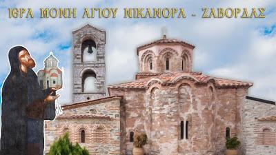 Καλλίστρατον όρος – Ζάβορδα, Η Ιερά μονή του Αγίου Νικάνορα και ο Θαυμαστός τόπος που ασκήτεψε (Video – φωτογραφικό Υλικό)
