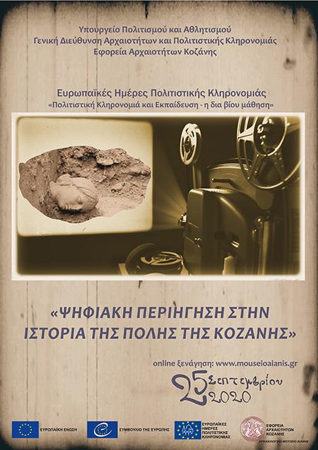 Η Εφορεία Αρχαιοτήτων Κοζάνης συμμετέχει και φέτος στον εορτασμό των Ευρωπαϊκών Ημερών Πολιτιστικής Κληρονομιάς (ΕΗΠΚ) 2020, στις 25-27 Σεπτεμβρίου